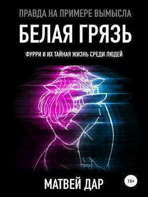 cover image of Белая грязь