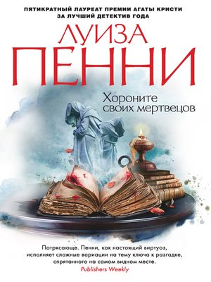 cover image of Хороните своих мертвецов