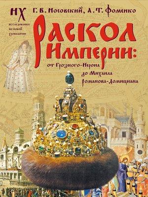 cover image of Раскол Империи