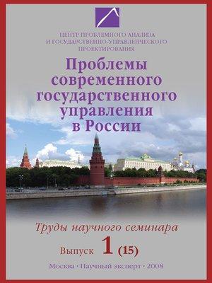 cover image of Проблемы современного государственного управления в России. Выпуск №1 (15), 2008
