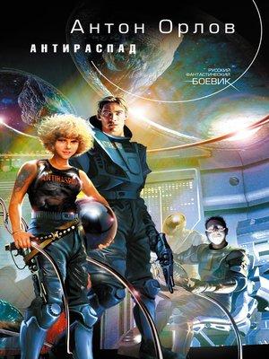 cover image of Антираспад