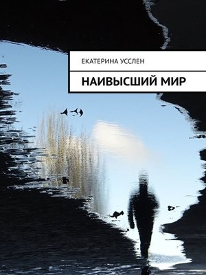cover image of Наивысшиймир