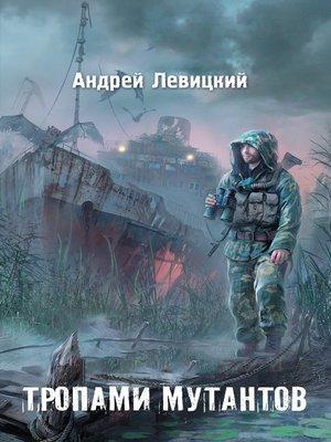 cover image of Тропами мутантов