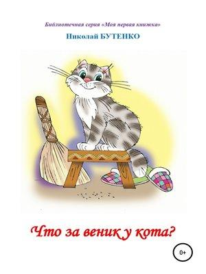 cover image of Что за веник у кота. Чтение по слогам