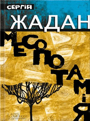 cover image of Месопотамія