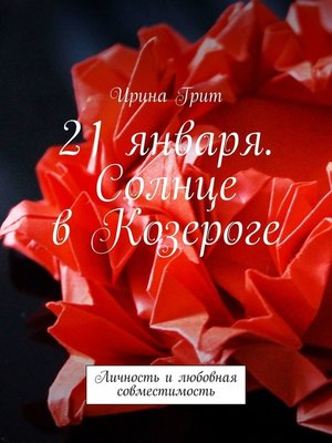 cover image of 21 января. Солнце вКозероге. Личность илюбовная совместимость