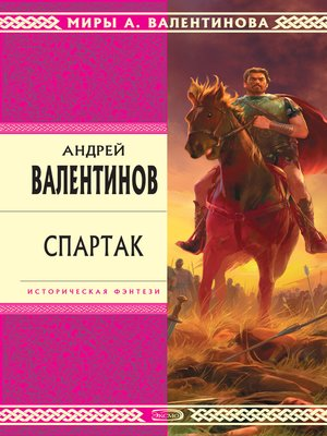 cover image of Спартак