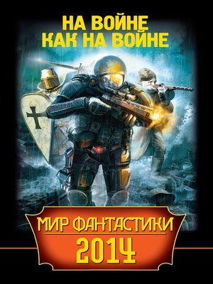 cover image of Мир фантастики 2014. На войне как на войне