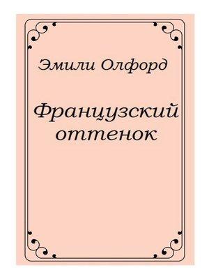 cover image of Французский оттенок