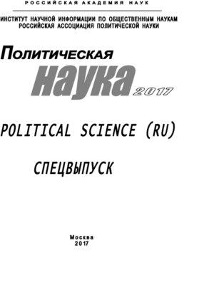 cover image of Политическая наука. 2017. Спецвыпуск