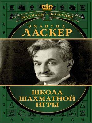 cover image of Школа шахматной игры (сборник)