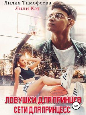 cover image of Ловушки для принцев