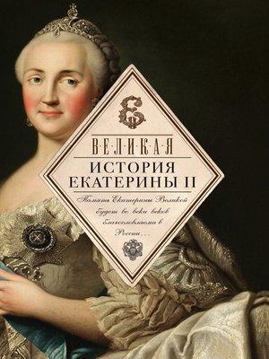 cover image of Великая. История Екатерины II