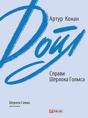cover image of Справи Шерлока Голмса