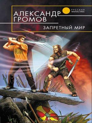 cover image of Запретный мир