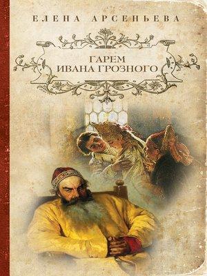 cover image of Гарем Ивана Грозного
