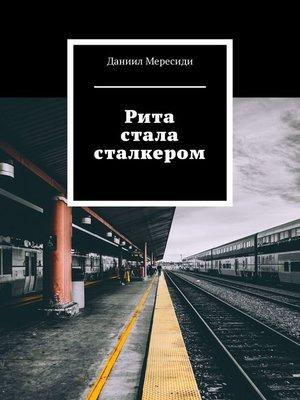 cover image of Рита стала сталкером