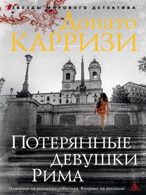 cover image of Потерянные девушки Рима