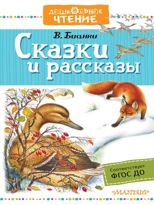 cover image of Сказки и рассказы