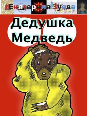 cover image of Дедушка Медведь. Стихи
