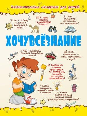 cover image of Хочувсёзнание
