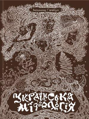 cover image of Українська міфологія