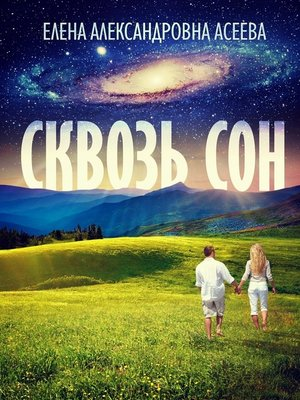 cover image of Сквозьсон