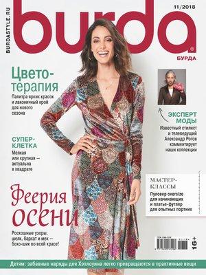 cover image of Burda №11/2018