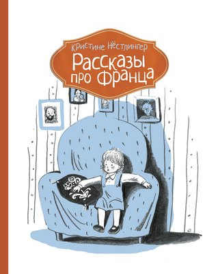 cover image of Рассказы про Франца