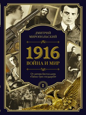 cover image of 1916. Война и Мир