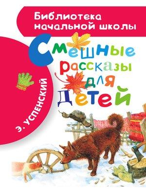 cover image of Смешные рассказы для детей