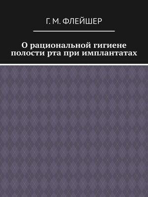 cover image of Орациональной гигиене полости рта при имплантатах