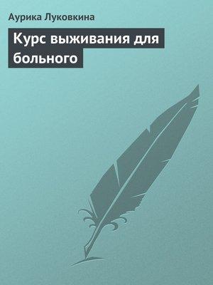 cover image of Курс выживания для больного