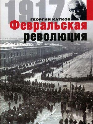 cover image of Февральская революция