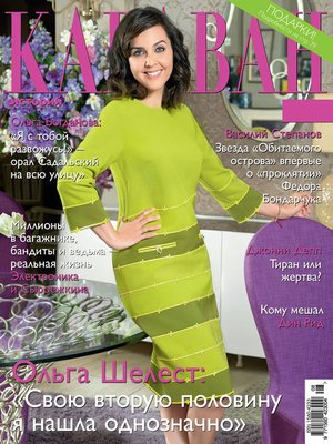 cover image of Караван историй №08 / август 2016