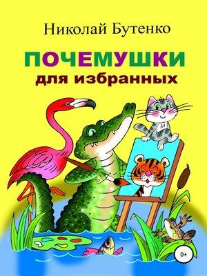 cover image of Почемушки для избранных