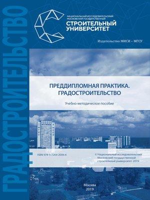 cover image of Преддипломная практика. Градостроительство