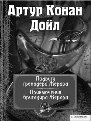 cover image of Подвиги бригадира Жерара. Приключения бригадира Жерара (сборник)