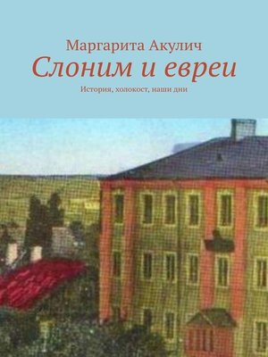cover image of Слоним и евреи. История, холокост, наши дни
