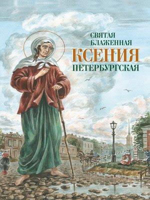 cover image of Святая Блаженная Ксения Петербургская