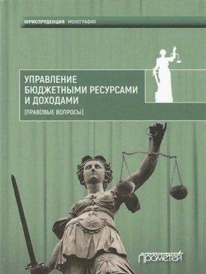 cover image of Управление бюджетными ресурсами и доходами (правовые вопросы)