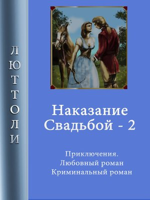 cover image of Наказание свадьбой – 2