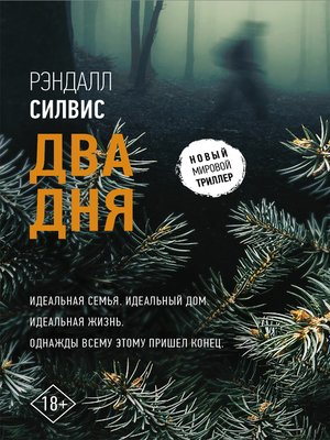 cover image of Два дня