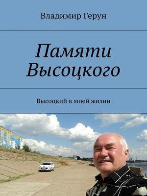 cover image of Памяти Высоцкого. Высоцкий вмоей жизни