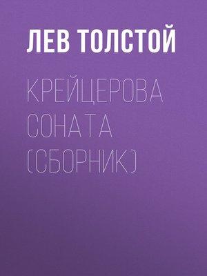 cover image of Крейцерова соната (сборник)