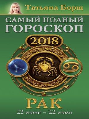 cover image of Рак. Самый полный гороскоп на 2018 год. 22 июня – 22 июля
