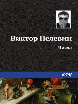 cover image of Числа