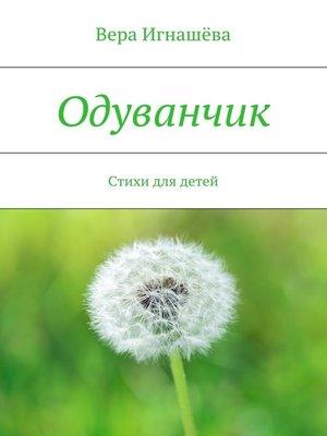 cover image of Одуванчик. Стихи для детей
