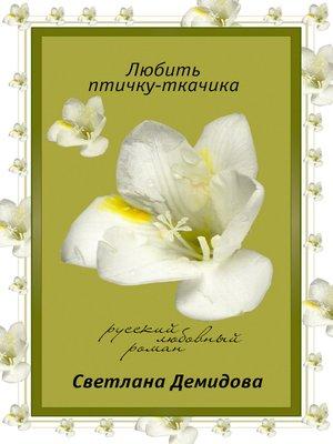cover image of Любить птичку-ткачика