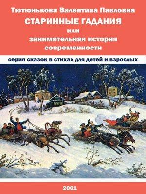 cover image of Старинные гадания, или Занимательная история современности